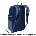 Рюкзак городской Granite Gear Eagle 29 Midnight Blue/Rodin/Flint